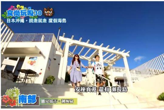 【旅遊】食尚玩嘎30:沖繩說走就走!跟著蔡阿嘎從北玩到南! Japan Okinawa
