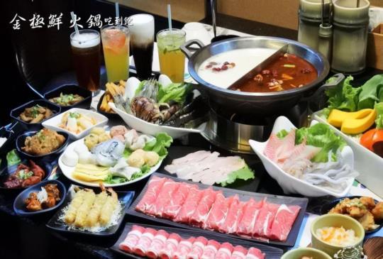 【台北】金極鮮火鍋-4~6月壽星優惠