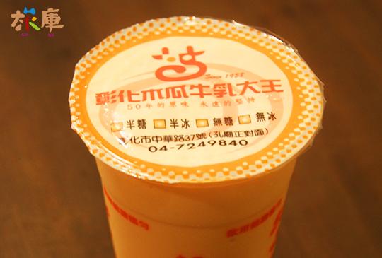 彰化木瓜牛奶│彰化市