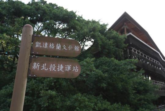 [台北景點] 台北市立圖書館北投分館