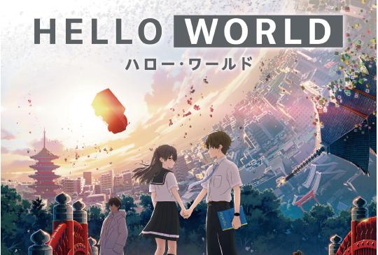 純愛又燒腦的《HELLO WORLD》,什麼才是真實?