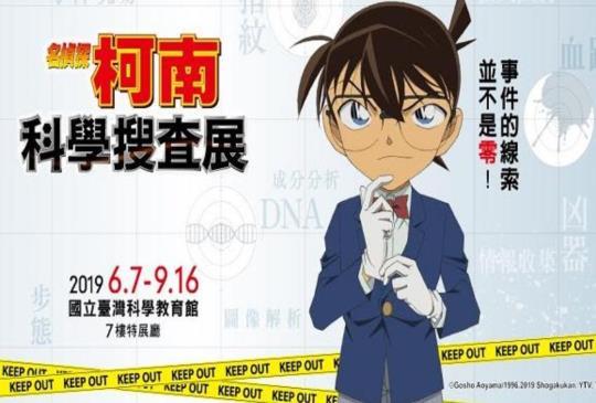 化身名偵探!名偵探柯南科學搜查展6月登台!