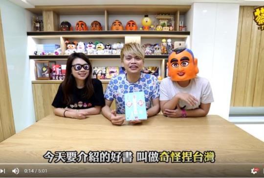 日本人眼中的台灣。奇怪捏台灣!