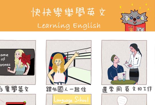 快快樂樂學英文