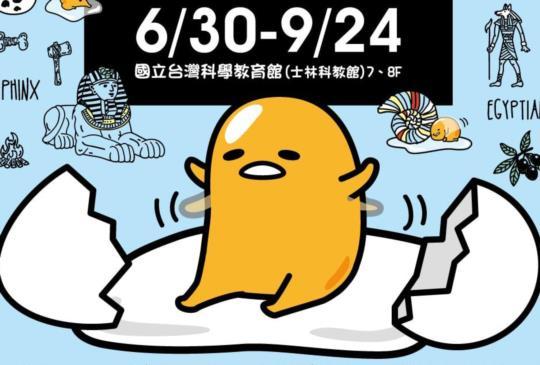 【暑假歡樂放題】2018主題樂園/特展/免費好玩活動在這裡! 暑假醬玩就對了!