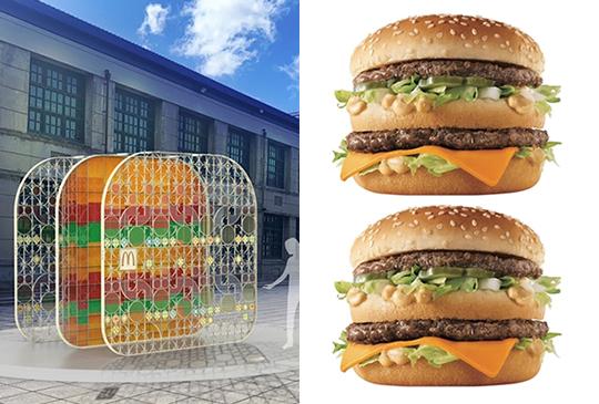 【McDonald's 麥當勞】2021年3月麥當勞優惠券、折價券、coupon