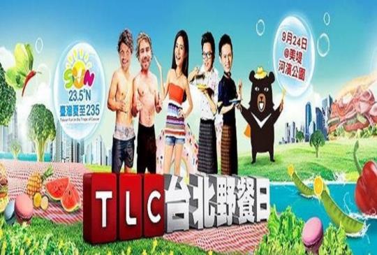 【TLC 台北野餐日】10萬人FUN野餐,5大活動準備懶人包