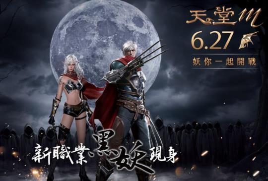 《天堂 M》全新職業「黑暗妖精」 6/27 正式上線