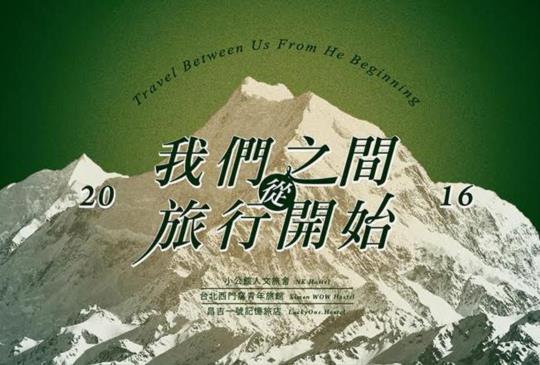 【用旅行說故事,看極光秀舞技】 跟著江洋大盜遊臺北 Part 4