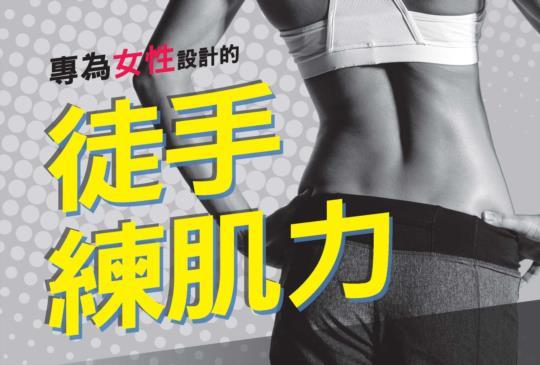 【1天10分鐘,打造完美女神曲線,快速降低體脂肪!】