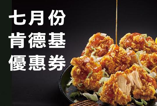 【肯德基KFC優惠券】7月肯德基優惠代號、折價券、coupon來囉