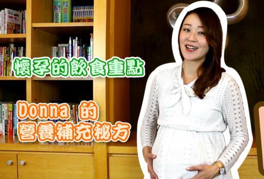 懷孕的飲食重點 & 孕期營養