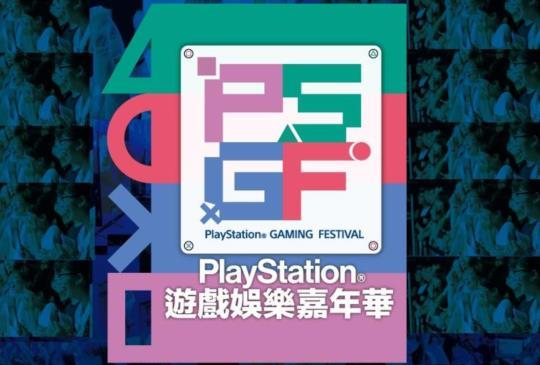 2018 年「PlayStation 遊戲娛樂嘉年華」8月3 ~ 5日在花博公園爭豔館展開