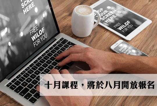 【行銷學院】下半年度 品牌商業稿撰寫必備知識 - 內容行銷