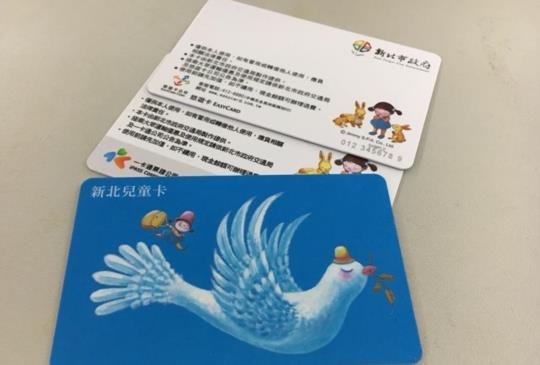 《新北兒童卡》怎麼用?CP值超高2大親子旅遊路線推薦!