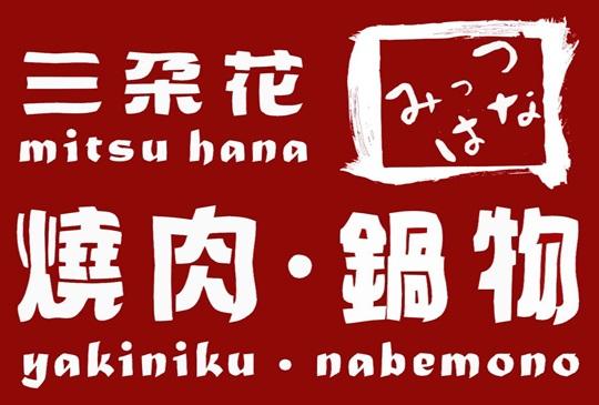 【台北】三朵花炭火燒肉.鍋物- 壽星免費優惠