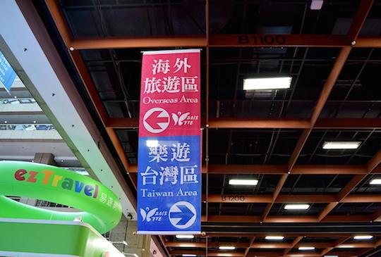夏季最大旅展:2015台北國際觀光博覽會5/22盛大登場