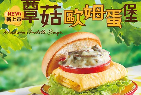 【MOS Burger摩斯】11月摩斯優惠券、折價券、coupon