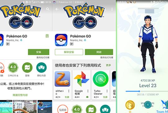 Pokémon GO 正式來到台灣,iOS / Android 用戶皆可下載啦!