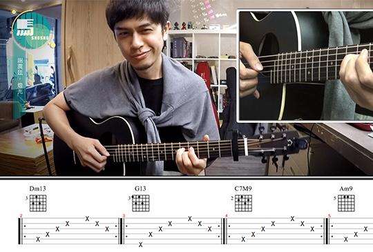 謝震廷 - 燈光 [吉他#284]