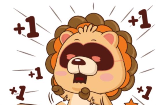 獅子對一件事有沒有興趣,表現非常明顯,一個非常熱情一個會眼神飄移