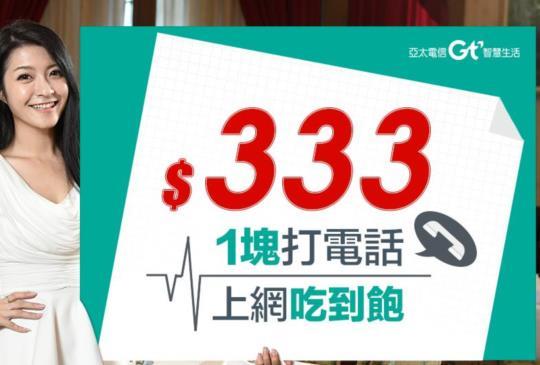 亞太電信 4G 上網吃到飽推出新方案,月付只要 NT$ 333