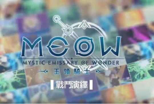 台灣原創 RPG 手遊《MEOW-王領騎士》首度曝光遊戲資訊