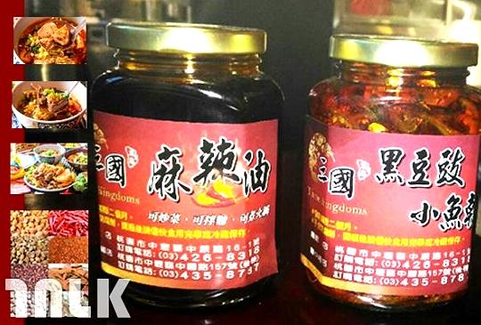 【三國麻辣豆腐鴨血總店】獨特風味越吃越「涮嘴」