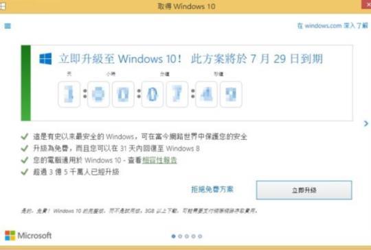 錯過免費升級 Windows 10?現在還有兩個方法可以免付費更新