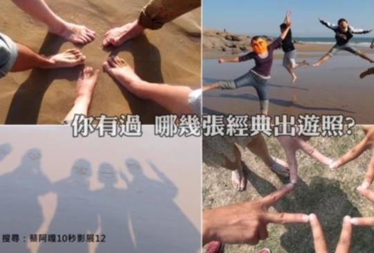 【10秒影展]】好友出遊必拍經典照