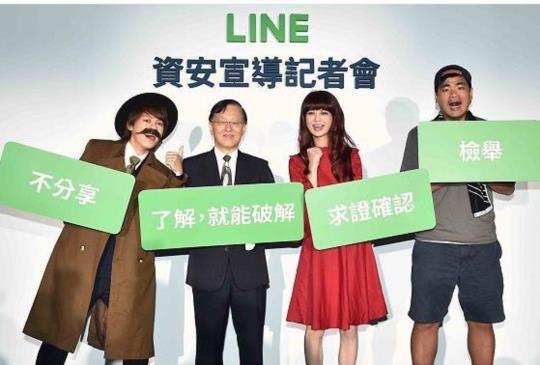 小心詐騙貼圖網址!LINE 攜手內政部推動 2018 資安宣導