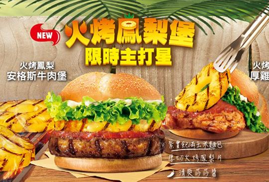 【BurgerKing 漢堡王】7~8月漢堡王優惠券、折價券、coupon