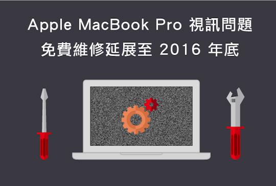 Apple MacBook Pro 視訊問題免費維修延展至 2016 年底