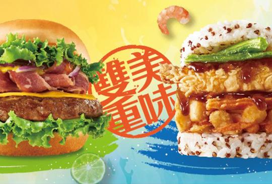 【MOS Burger摩斯】5月摩斯優惠券、折價券、coupon