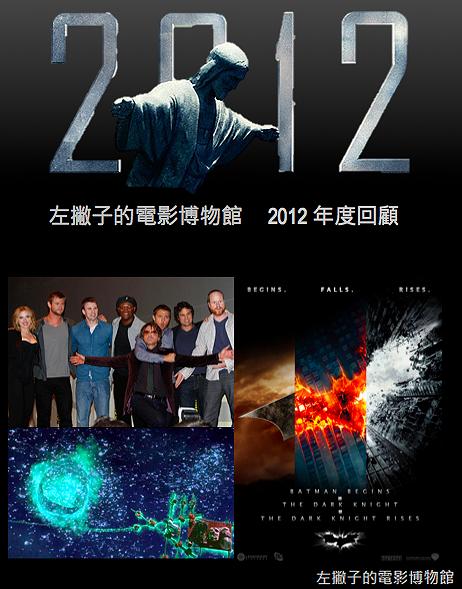 2012年左撇子的十大推薦_021