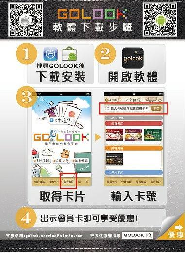 電子卡下載步驟