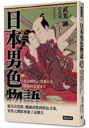 日本男色物語.jpg