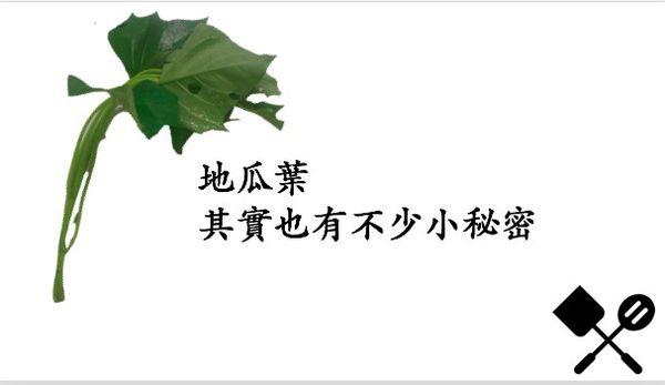 地瓜葉2.jpg