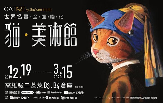01《戴珍珠耳環的少女貓》維喵爾