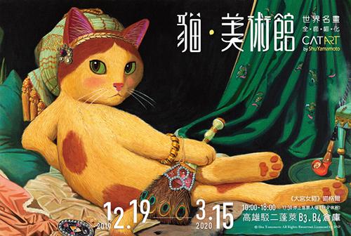 03《大宮女貓》喵格爾