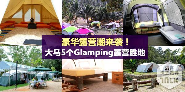 01 Glamping.jpg