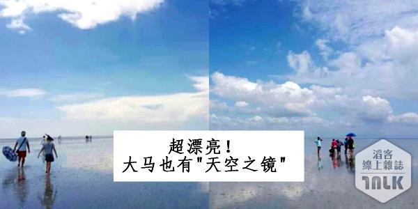 01 天空之鏡.jpg