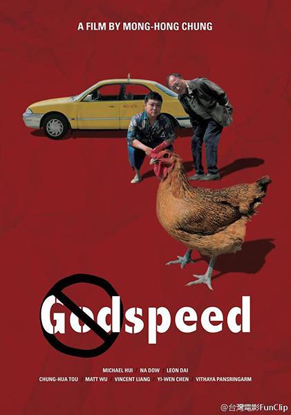 goodspeed_11.jpg