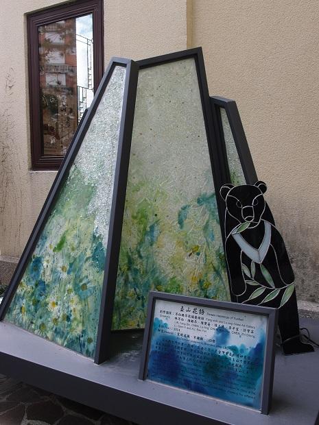窯燒玻璃玉山