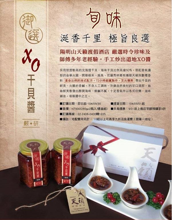 天籟溫泉會館的中秋禮盒.jpg