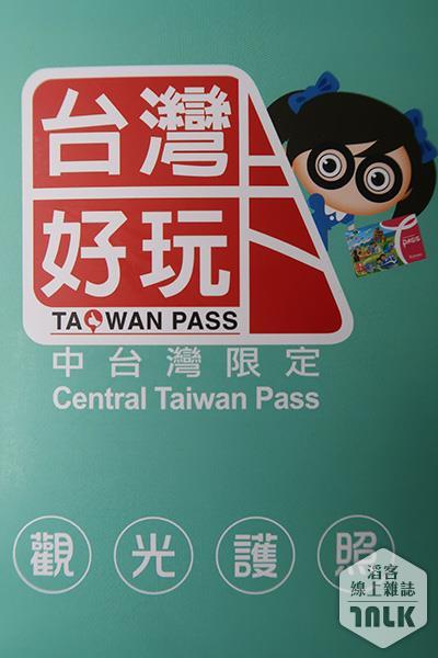 中台灣好玩卡2.jpg
