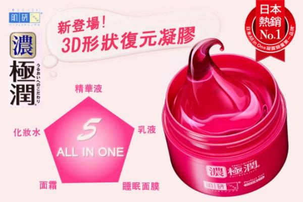 Hadalabo 3D gel 3