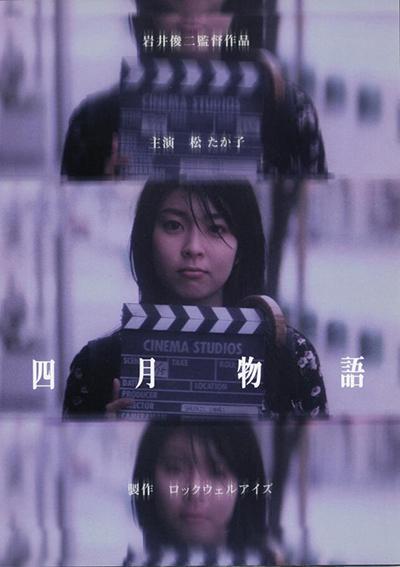 (s)四月物語_01 IMDb
