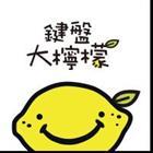 鍵盤大檸檬