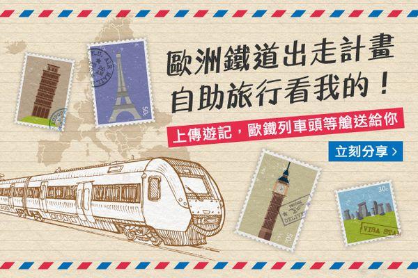 圖片說明-旅行酒吧-歐洲鐵道出走計畫 自助旅行看我的.jpg